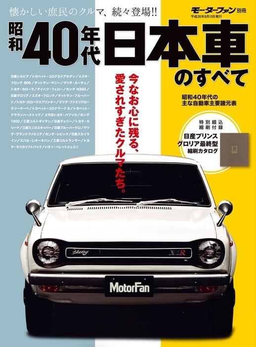 昭和40年代 日本車のすべて拡大写真