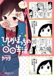 ひとりぼっちの○○生活(2)-電子書籍