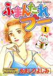 ふまんたれブー / 1-電子書籍