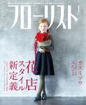 フローリスト2015年1月号-電子書籍