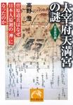 太宰府天満宮の謎-電子書籍