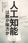 人工知能は敵か味方か パートナー、主人、奴隷――人間と機械の関係を決める転換点-電子書籍