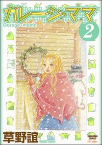ガレージ・ママ2巻-電子書籍