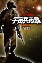「宇宙兵志願(ハヤカワ文庫SF)」シリーズ