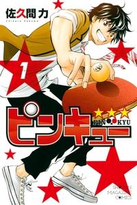 ピンキュー★★★(1)-電子書籍