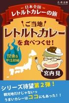 日本全国レトルトカレーの旅