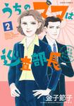 うちのママは巡査部長 生活安全課・黒川千明の事件手帖 / 2-電子書籍