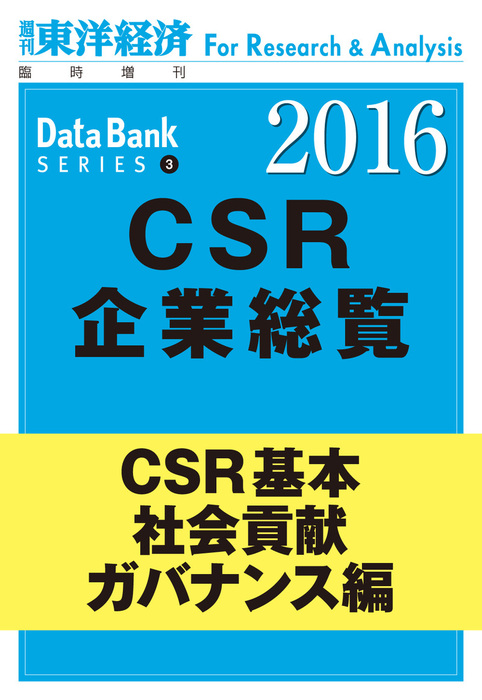 東洋経済CSR企業総覧2016年版 CSR基本・社会貢献・ガバナンス編拡大写真