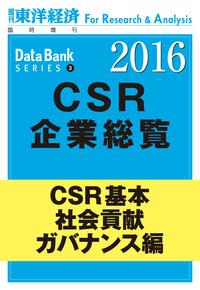 東洋経済CSR企業総覧2016年版 CSR基本・社会貢献・ガバナンス編-電子書籍