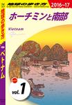 地球の歩き方 D21 ベトナム 2016-2017 【分冊】 1 ホーチミンと南部-電子書籍