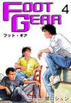FOOT GEAR-フット・ギア-(4)-電子書籍