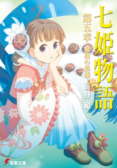 七姫物語 第五章 東和の模様-電子書籍-拡大画像