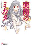 悪魔のミカタ(13) It/MLN-電子書籍