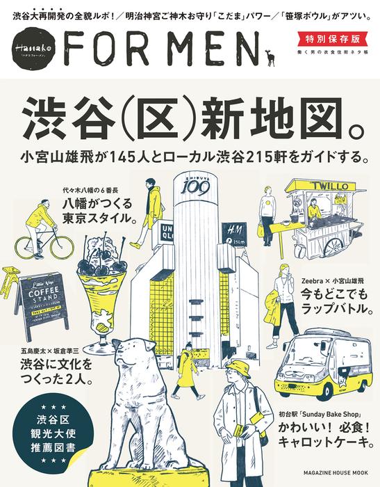 Hanako FOR MEN 特別保存版 渋谷(区)新地図。拡大写真