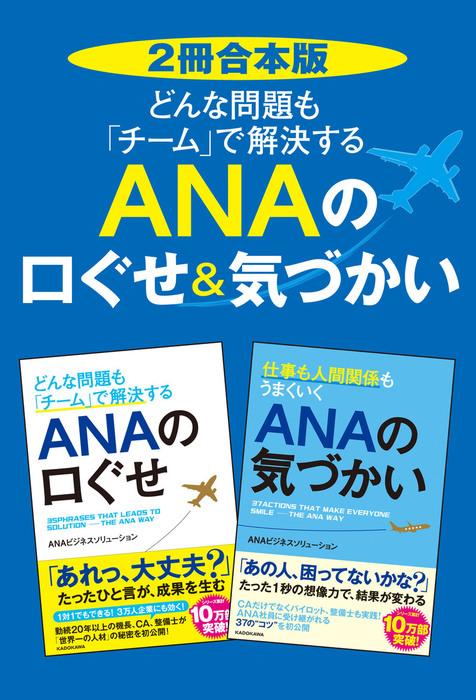 【2冊合本版】どんな問題も「チーム」で解決する ANAの口ぐせ&気づかい拡大写真