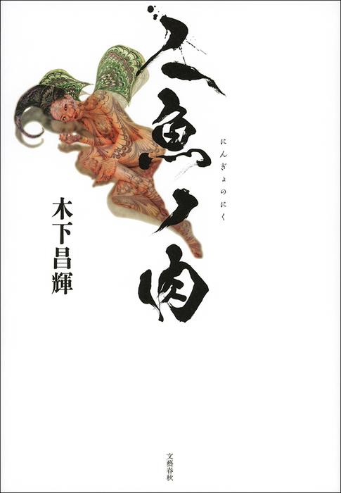 人魚ノ肉拡大写真