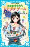 名探偵 宵宮月乃 トモダチゲーム-電子書籍
