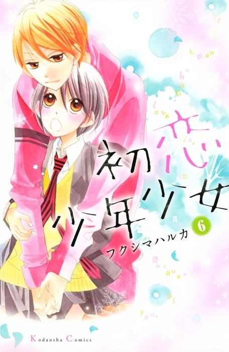 初恋少年少女 分冊版(6)拡大写真