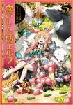 食いしん坊エルフ5-電子書籍
