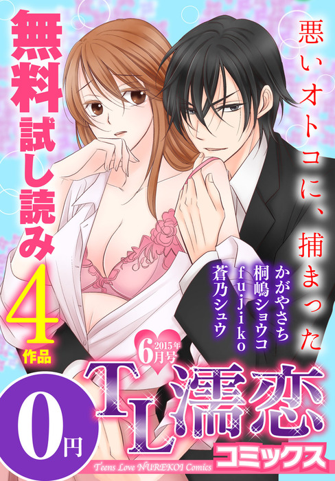 TL濡恋コミックス 無料試し読みパック 2015年6月号(Vol.18)拡大写真