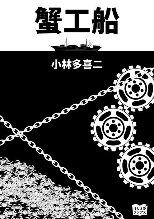 蟹工船拡大写真