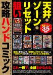 天井・ゾーン・リセット狙い 攻略ハンドコミック-電子書籍