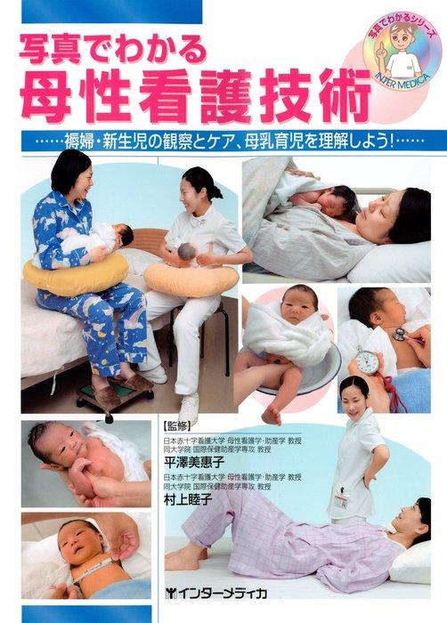 写真でわかる母性看護技術 : 褥婦・新生児の観察とケア、母乳育児を理解しよう!拡大写真