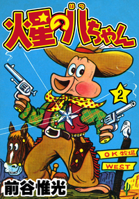 火星の八ちゃん (2)-電子書籍