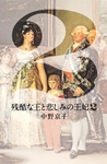 残酷な王と悲しみの王妃2-電子書籍