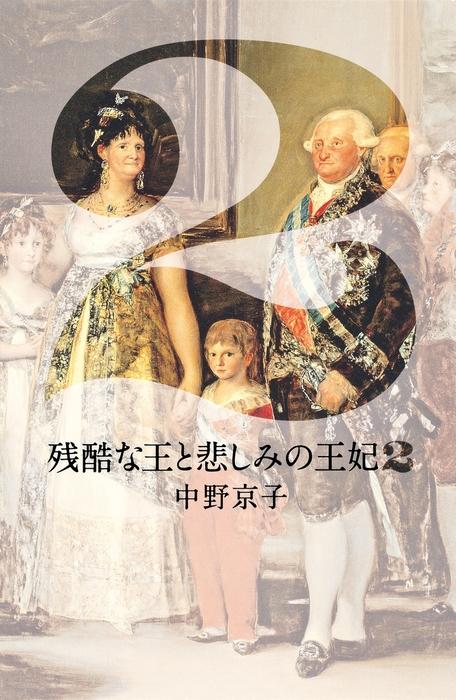 残酷な王と悲しみの王妃2拡大写真