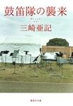 鼓笛隊の襲来-電子書籍