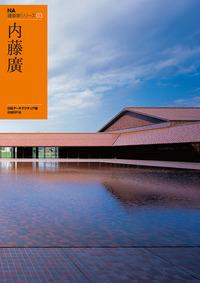 NA建築家シリーズ 03 内藤廣-電子書籍