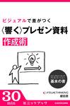 ビジュアルシンキング・プレゼンテーション 基本の書 ビジュアルで差がつく「響く」プレゼン資料作成術