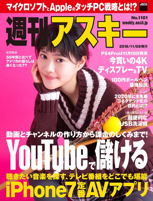 週刊アスキー No.1101 (2016年11月8日発行)拡大写真