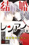 Love Silky 結婚×レンアイ。 story02-電子書籍