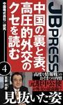 中国の裏と表、高圧的外交のクセを読む 中国株式会社の研究4-電子書籍