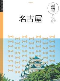マニマニ 名古屋-電子書籍