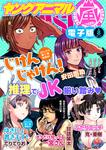 【電子版】ヤングアニマル嵐No.8(2017年)