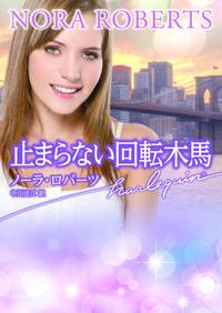 止まらない回転木馬【ハーレクイン文庫版】-電子書籍