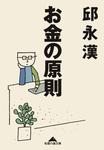 お金の原則-電子書籍
