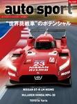 AUTOSPORT No.1400-電子書籍