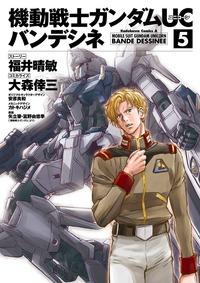 機動戦士ガンダムUC バンデシネ(5)