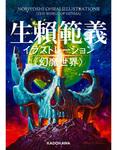 生頼範義イラストレーション 〈幻魔世界〉-電子書籍