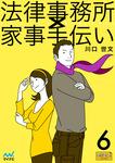 法律事務所×家事手伝い 6 不動正義と真夏のトレース-電子書籍