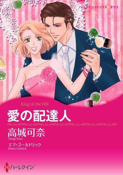 愛の配達人-電子書籍