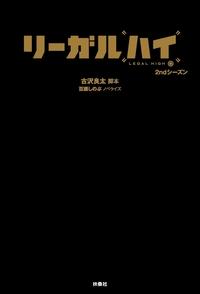 リーガル・ハイ 2ndシーズン