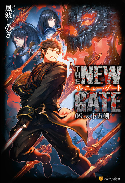 THE NEW GATE09 天下五剣-電子書籍