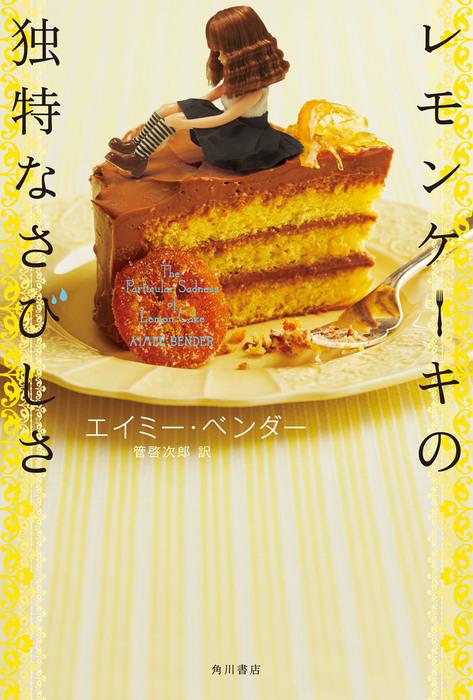 レモンケーキの独特なさびしさ拡大写真