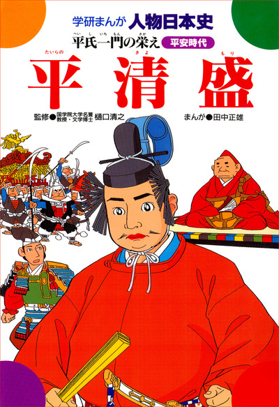 平清盛 平氏一門の栄え-電子書籍