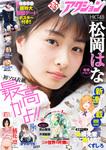 漫画アクション 2017年2/21号-電子書籍
